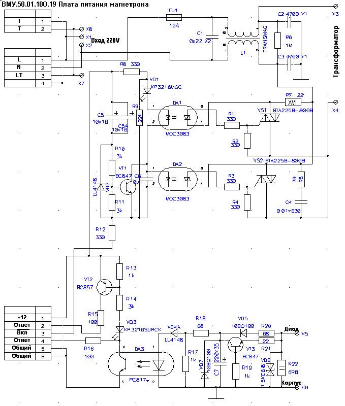 Схема управления магнетроном